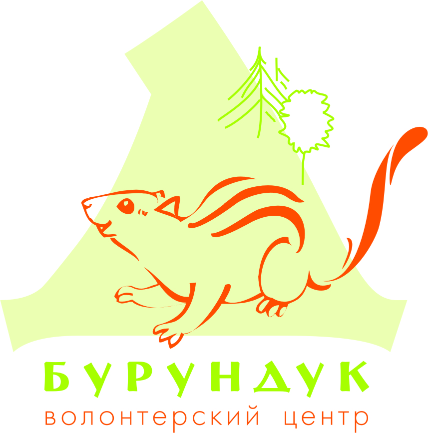 Волонтерский Центр БУРУНДУК